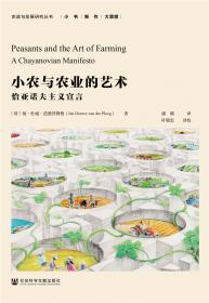 小农与农业的艺术:恰亚诺夫主义宣言