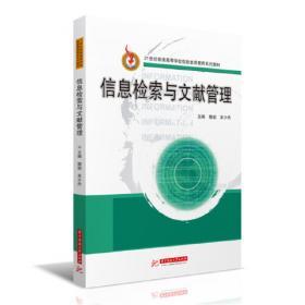 信息管理与信息系统专业规划教材:数据结构与算法·C语言实现