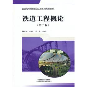 铁道车辆空调与制冷装置