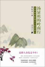 饮食西游记:晚清民国海外中餐馆的历史与文化