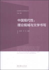 社会转型与文学研究丛书·历史变革时期的文体演进:先秦两汉魏晋南北朝文体流变