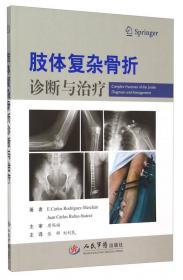 肢体周围神经损伤法医学鉴定和检验