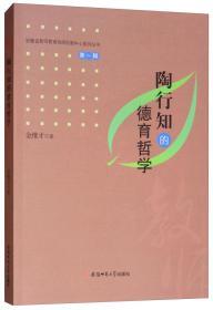 陶行知在当代——陶行知教育思想探索研究文集