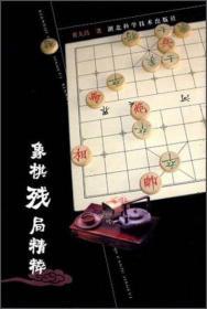 象棋实用残局精选