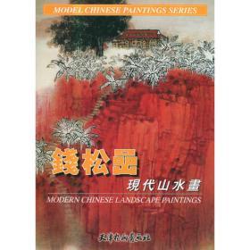钱松喦巨擘传世:近现代中国画大家/中国近现代美术经典丛书