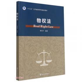 物权法(第六版)(新编21世纪法学系列教材;;司法部全国法学
