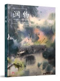 润物无声:中国宪政之路