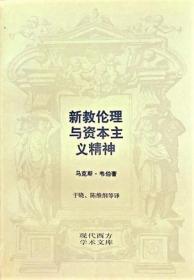 宗教社会学:宗教与世界