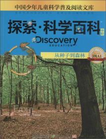 Discovery Education探索·科学百科. 中阶. 3级.  A3,长城