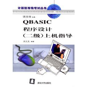 QBASIC程序设计(二级)辅导