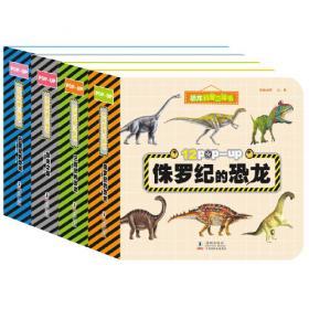 恐龙的本家