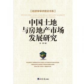 中国共享发展研究报告(2018)