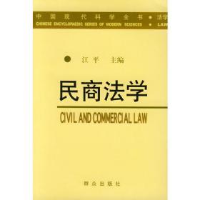 民商法原理