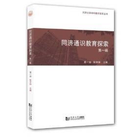 同济经管时代新知(第二辑)