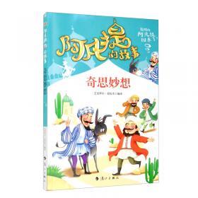 阿凡提的故事:生活风波经典智慧故事书3-4-5-6年级小学生课外阅读书籍