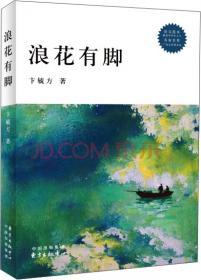 名家精选集  海天摘云——卞毓方散文精选集