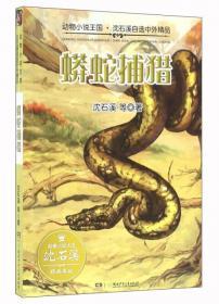 蟒蛇岛恩仇记