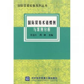 当代国际贸易业务手册