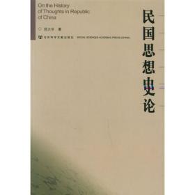 当代中国近代思想史研究(1949—2019)