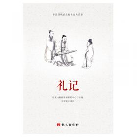 礼记全译·孝经全译(上下):中国历代名著全译丛书(第二批)