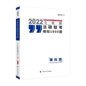 厚大法考2021年主观题历年真题破译司法考试法考教材主观题辅导用书真题破译考查点破译及详解