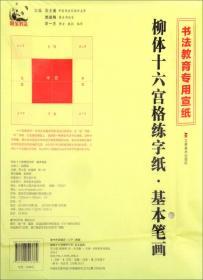柳体集字作品解析字帖