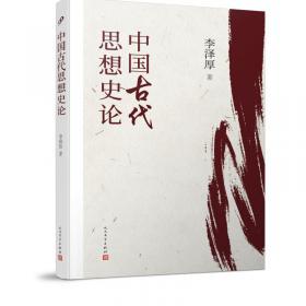 李泽厚十年集:1979~1989.第一卷