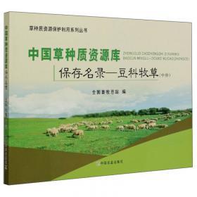 低碳养殖科普知识