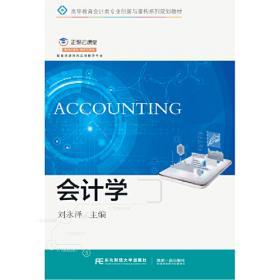 会计学(第2版)