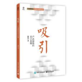 吸引力法则:让你成就财富、成功与健康的秘密法则(畅销3版)