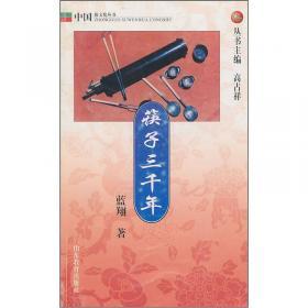 筷子、手指和刀叉:从饮食习惯看文化差异