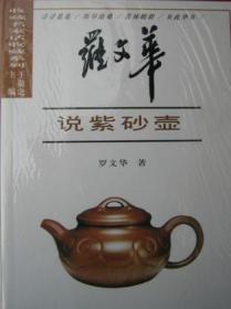 中华姓氏通史·罗姓(插图本)