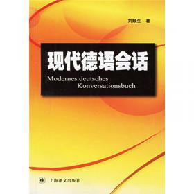 现代德语会话 (修订版)