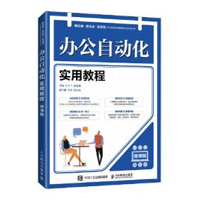 办公室工作与管理(第五版)