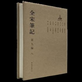 全宋笔记(套装共102册)
