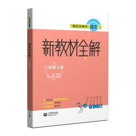 跟着名师学语文单元测试卷八年级下册