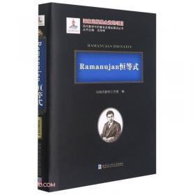 Hardy-Landau圆内整点问题(精)/现代数学中的著名定理纵横谈丛书