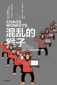 混乱的猴子:硅谷的肮脏财富与随机失败