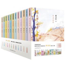 语文第二课堂:拓展阅读版(全六册)