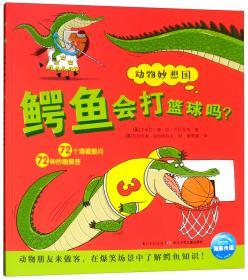 鳄鱼怕怕 牙医怕怕