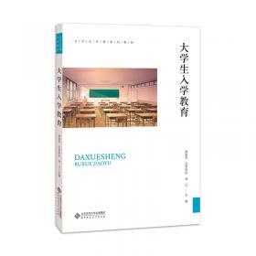 大学英语伴读系列.二级阅读
