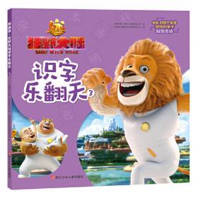 熊出没之雪岭熊风涂色算算书