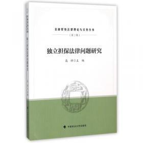 国际贸易术语解释通则2020:全面解读与法律指引