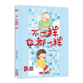 好能力培养系列 贪吃的五彩蛇 3-6岁幼儿园宝宝情商教育亲子阅读精装启蒙早教睡前故事书