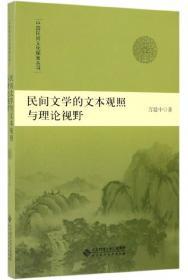 民间文学引论:中国语言文学—民间文学引论
