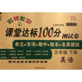 同步训练100分名师课堂五年级下册数学黄冈一课一练作业本人教RJ彩绘版