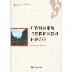 民族地区乡村旅游微型企业发展的理论与实践