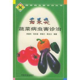 茄果类蔬菜保护地栽培技术问答