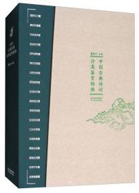 世界汉学诗经学 韩国诗经学概要