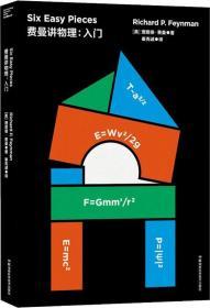 费曼物理学讲义 第三卷
